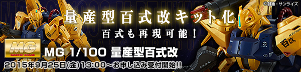 20150925_r_hyakushikikai_600x144