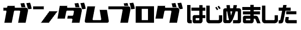 ガンダムブログはじめました | ガンダムやガンプラに関するいろいろな情報を更新しているサイトです。ガンプラレビューをはじめ、わかりやすい製作方法などを紹介。PVは700万PV以上!