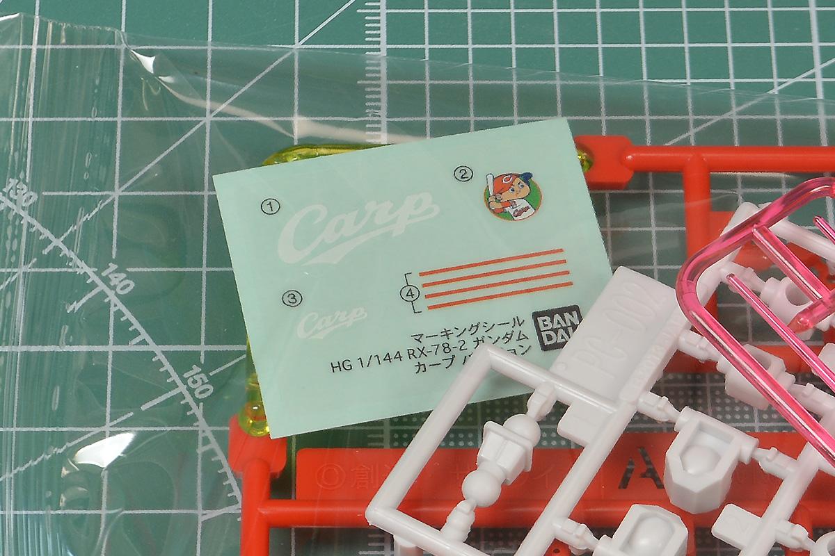Hg Rx 78 2 ガンダム カープバージョン入手 ガンダムブログはじめました